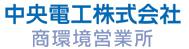 中央電工株式会社