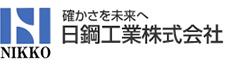 日鋼工業株式会社