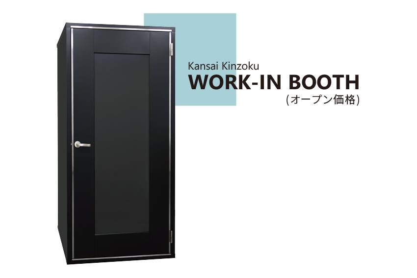 関西金属 WORK-IN BOOTH販売開始